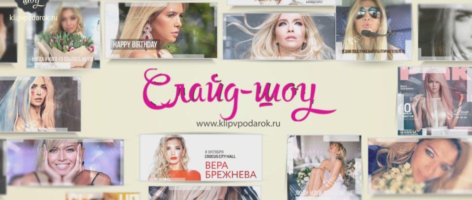 Портфолио #3 - Слайд шоу Как у Брежневой