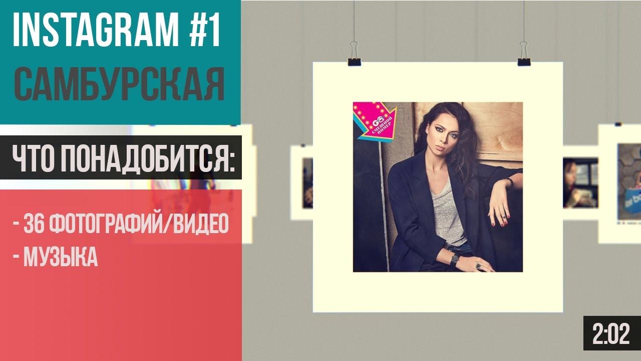 Instagram #1 — Заказать слайд шоу Как у Самбурской