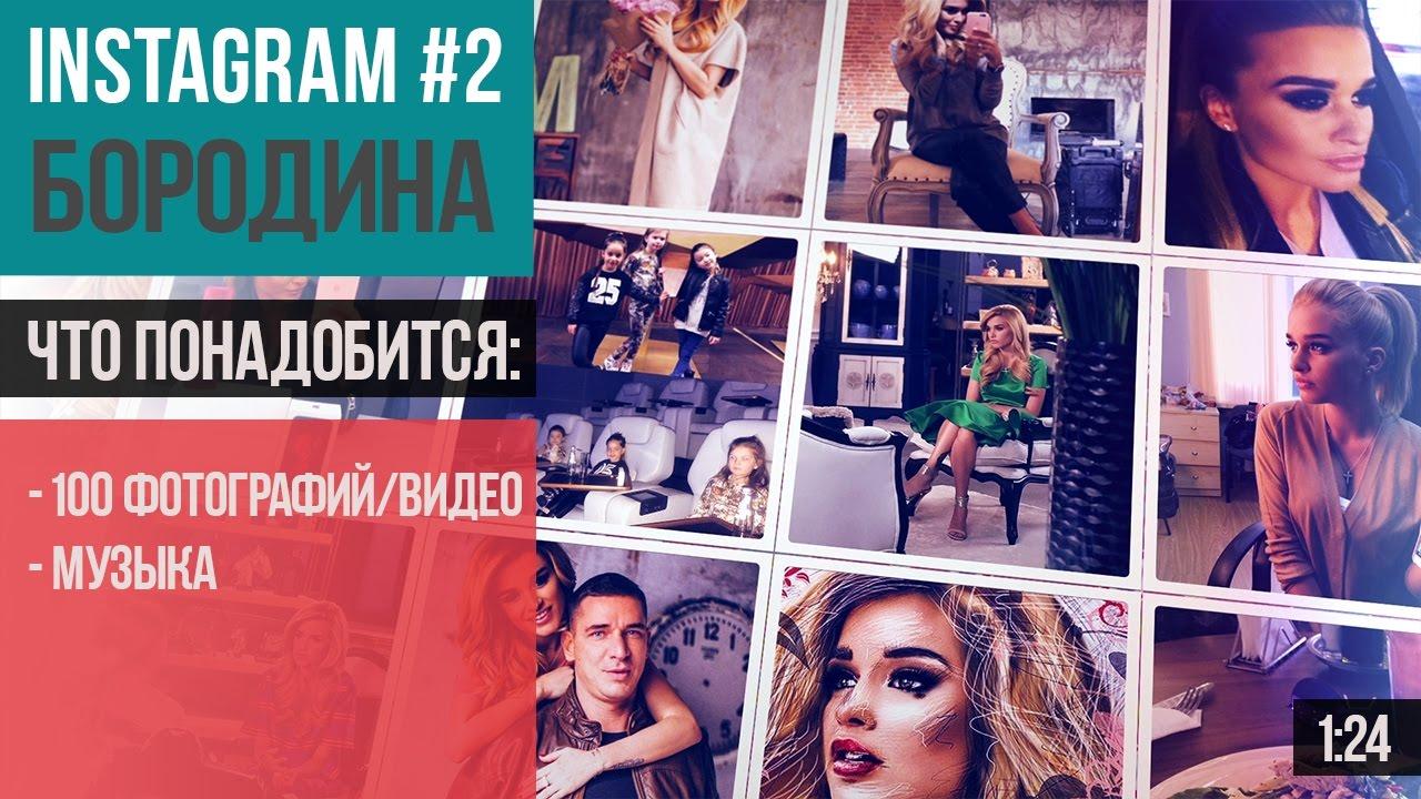 Instagram #2 — Заказать слайд шоу Как у Бородиной