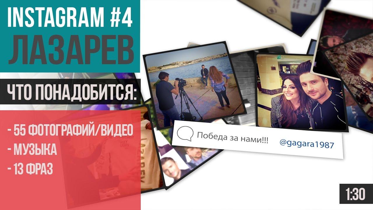 Instagram #4 — Заказать слайд шоу Как у Лазарева