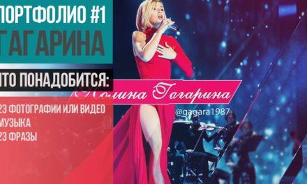 Портфолио #1 — Слайд шоу Как у Гагариной
