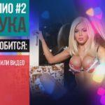 Портфолио #2 — Слайд шоу Как у Самбуки