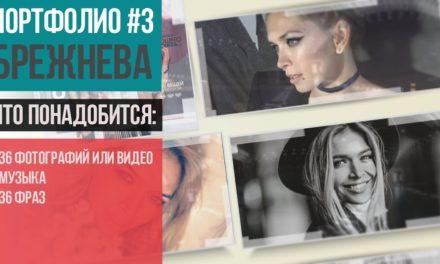 Портфолио #3 — Слайд шоу Как у Брежневой
