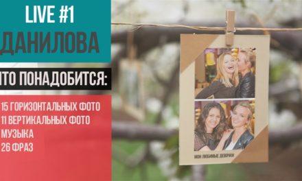 Live #1 — Слайд шоу Как у Даниловой